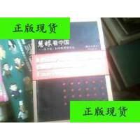【二手旧书9成新】慧眼看中国――米尔顿・科特勒营销文丛(英汉对照本)(译者签名