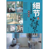 细节:让卫浴布置更有品位(家装) 瑞文设计 清华大学出版社 9787302292104