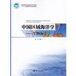中国区域海洋学―生物海洋学