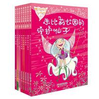 魔法仙子小珍珠系列(8册,每个小女孩都想成为小仙子,挥动神奇的魔法棒……10种语言全球畅销,系列动画片各国热播,随书附