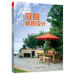 花园集 庭院景观设计(一本讲解庭院景观设计优秀案例的书)