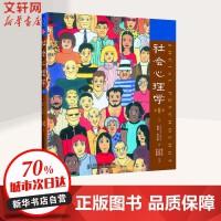 社会心理学(第8版) 人民邮电出版社