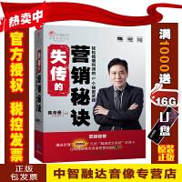 失传的营销秘诀 轻松倍增利润的27个秘密武器 陈帝豪(12DVD+赠4CD+听课卡)视频光盘影碟片