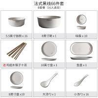 【家装节 夏季狂欢】碗碟套装 家用4人简约陶瓷碗筷盘子日式北欧餐具情侣吃饭碗盘