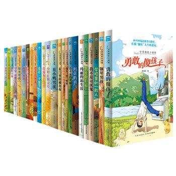 少年励志小说馆(第1—4辑,全24册) (当当五星畅销系列,连续荣获冰心儿童图书奖。正能量的成长故事,让一颗颗心在碰撞中更加坚强!)