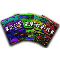 学前数学套装(4本)
