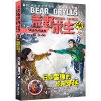 荒野求生少年生存小说拓展版15:白狐雪原的极限穿越