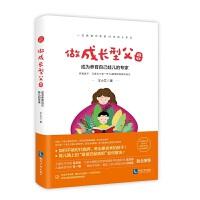 做成长型父母――成为养育自己娃儿的专家