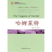 经典全阅读:哈姆莱特 莎士比亚,宋毓 9787512630369