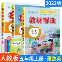 教材解读五年级上册语文数学英语3本套装 人教部编版五年级上册语文数学英语教材解读 小学同步解读