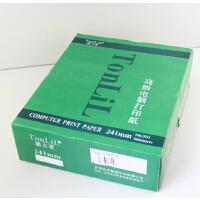 通立莱电脑打印纸 五联针式打印纸241-5 整张 2等份 3等份