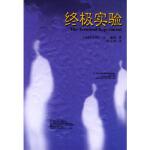 【新书店正版】终 极实验(加)罗伯特・吉・索耶(RobertJ.Sawyer)著;陈志娟译9787020046010