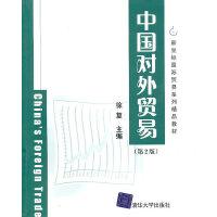 中国对外贸易(第2版)(新坐标国际贸易系列精品教材)