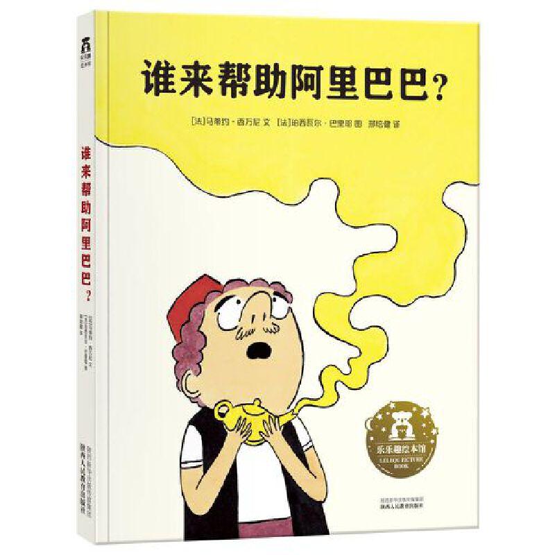 谁来帮助阿里巴巴? 3-6岁  家喻户晓的阿里巴巴故事的续集。带着金银财宝的阿里巴巴在沙漠里迷路了,谁能来帮助他?幽默、讽刺的故事,在欢笑中体味人生的哲理。 乐乐趣绘本阅读