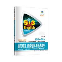 曲一线 七年级 完形填空、阅读理解与语法填空 150+50篇 53英语N合1组合系列图书 五三(2020)