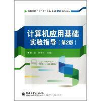 计算机应用基础实验指导(第2版) 夏耘,时书剑 编
