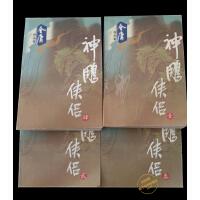 【旧书二手书9新】神雕侠侣 (全4册 )、金庸 、广州出版社;花城出版社 出版时间:2002(橙子旧书专营店)