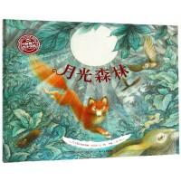 月光森林(精)/海豚绘本花园