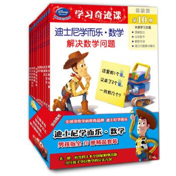 迪士尼学而乐 数学:男孩版 (全10册) 学前教育品牌,培养具有国际竞争力的数学能力,包括数数、 形状、测量、加减法等,玩具、赛车总动员形象,全10册