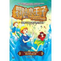 冒险小王子新版:奇迹巧克力餐厅和乐之花(儿童文学) 周艺文 9787534455124