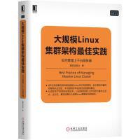 包邮 大规模Linux集群架构zui佳实践:如何管理上千台服务器|6550950