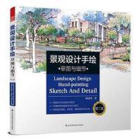 景观设计手绘 草图与细节(第二版)设计手绘草图概念与认知 空间配景 手绘技巧 诀窍 学习参考书