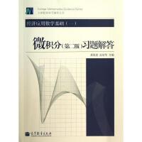 微积分(第2版)/经济应用数学基础习题解答(1) 龚德恩 范培华