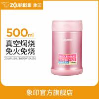 象印焖烧杯女保温饭盒便携焖烧壶保温杯大容量焖粥罐EAE50 500ml 粉红色