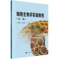 【正版新书直发】细胞生物学实验教程 王亚男,马丹炜 科学出版社9787030455031