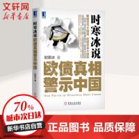 时寒冰说:欧债真相警示中国 机械工业出版社