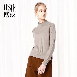 OSA欧莎2017冬装新款 百搭简约纯色圆领长袖套头针织衫D16008