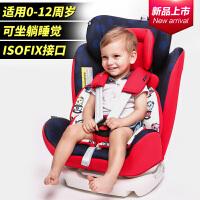 REEBABY汽车儿童安全座椅ISOFIX硬接口 0-12岁婴儿宝宝可躺