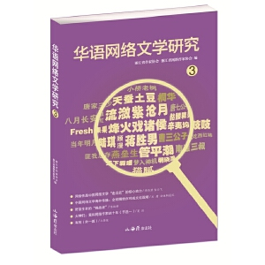 华语网络文学研究3