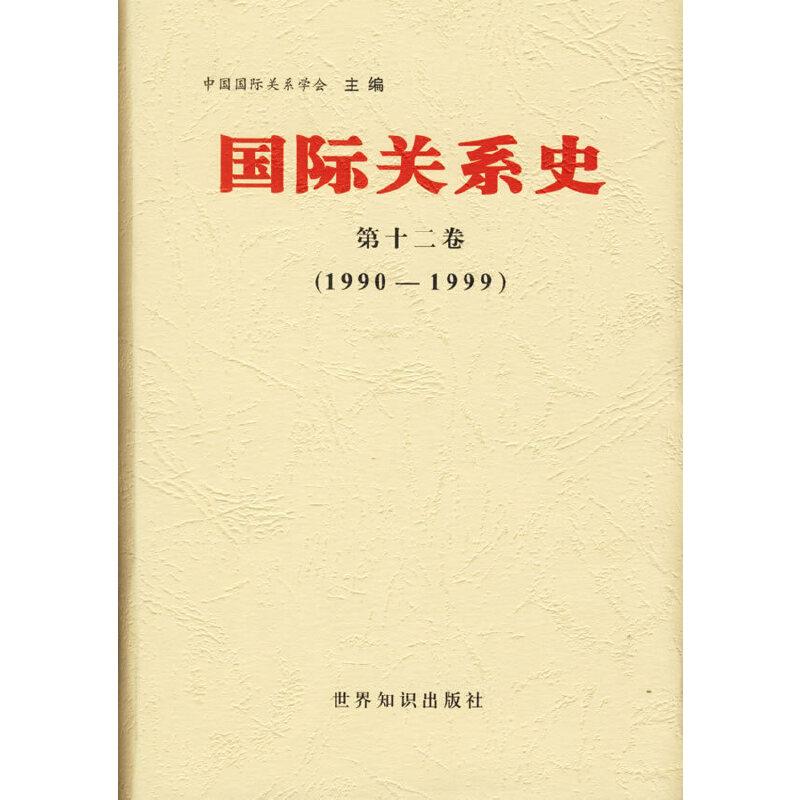 国际关系史(第十二卷)(1990-1999)