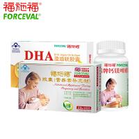 福施福孕妇叶酸胶囊30粒1盒+DHA30粒1盒+钙镁60粒1盒 孕妇营养组合