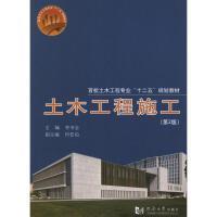土木工程施工(第2版) 李书全 编