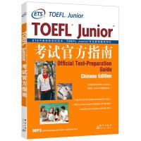 托福TOEFL Junior考试官方指南(附MP3光盘) 小托福OG 出国留学 ETS授权版本【新东方专营店】