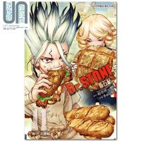 漫画 Dr.STONE 新石纪 11 �R垣理一郎 台版漫画书 东立出版
