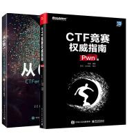 【全2册】CTF竞赛权#威指南(Pwn篇)+从0到1CTFer成长之路CTF比赛入门CTF线上线下赛