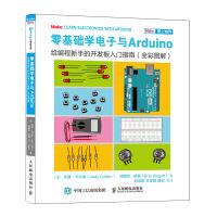 零基础学电子与Arduino 给编程新手的开发板入门指南(全彩图解)