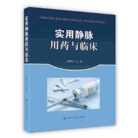 【按需印刷】-实用静脉用药与临床 吉林科学技术出版社 麦德森