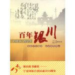 【旧书二手书9成新】百年银川 于小龙,唐志军 9787227039587 宁夏人民出版社