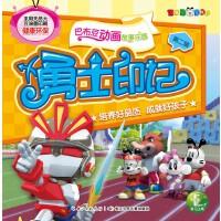 巴布豆动画故事乐园・第2辑――勇士印记