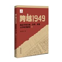 跨越1949:战后中国大陆、台湾、香港文学转型研究