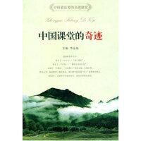 [全新正品] 中国课堂的奇迹 南京大学出版社 李金池 9787305130076