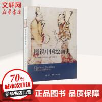 图说中国绘画史 James Cahill
