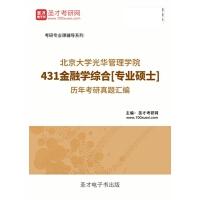 北京大学光华管理学院431金融学综合[专业硕士]历年考研真题汇编【手机APP版-赠送网页版】