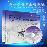 菲伯尔钢琴基础教程 第1级课程和乐理一技巧和演奏全套2本钢琴曲五线谱教材 附CD儿童钢琴书菲博尔非伯尔视频教材