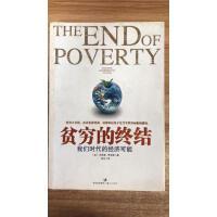 【二手旧书9成新】贫穷的终结:我们时代的经济可能