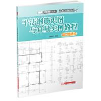 平法�筋�R�D�c算量��例教程(剪力���Y��)